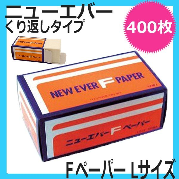 ニューエバー Fペーパー L (400枚入)|bright08