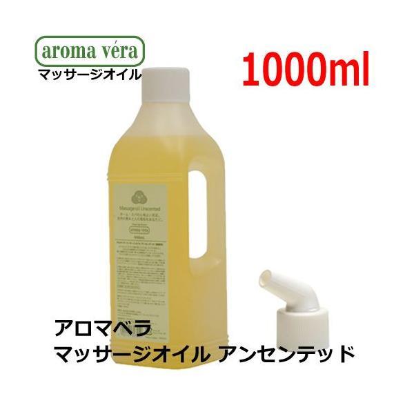 アロマベラ マッサージオイル アンセンテッド (無香料) 1000ml|bright08