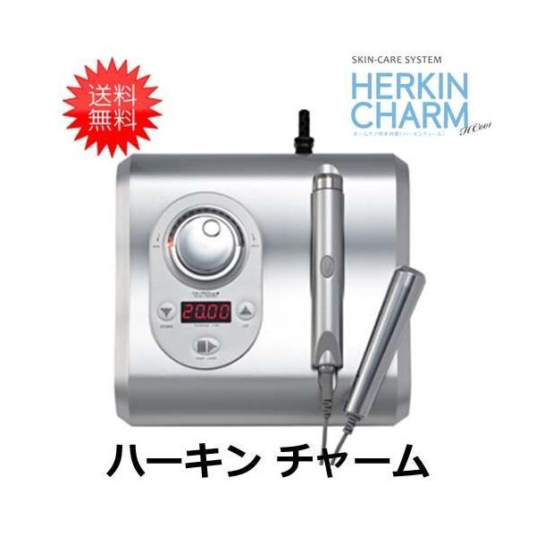 ハーキンチャーム HERKIN CHARM (プロ用フェイシャルエステ機器)|bright08