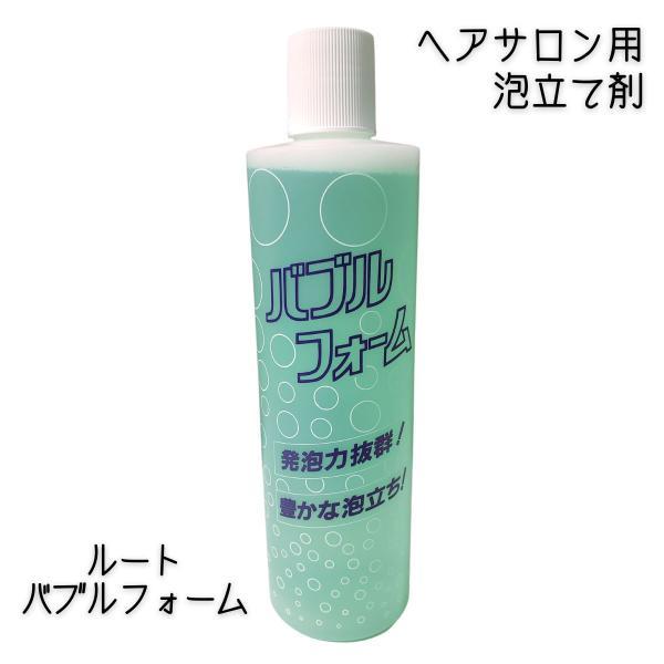 ルート バブルフォーム 400ml 阪本高生堂 パーマ液の泡立てに|bright08