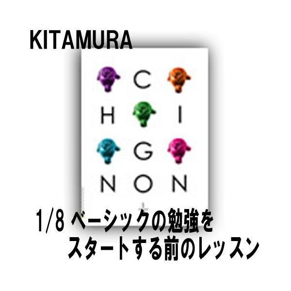 キタムラ テキストブック シニヨン No.1 1/8 KITAMURA|bright08