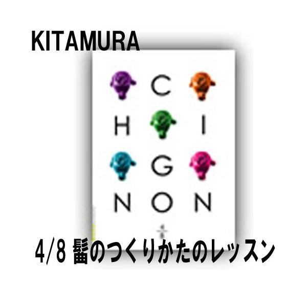 キタムラ テキストブック シニヨン No.4 4/8 KITAMURA|bright08