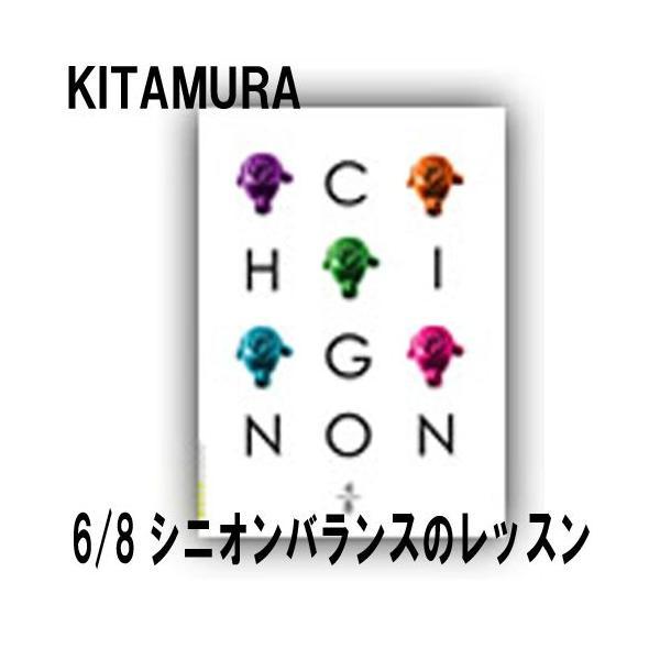 キタムラ テキストブック シニヨン No.6 6/8 KITAMURA|bright08