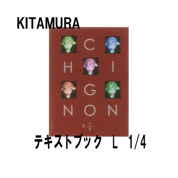 キタムラ テキストブック L 1/4 KITAMURA|bright08