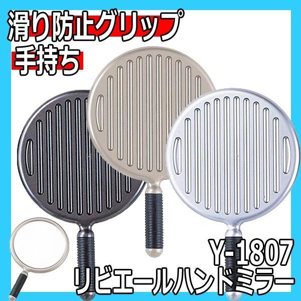 ヤマムラ Y-1807 リビエールハンドミラー チタンカラー 鏡面直径171mm 手鏡|bright08