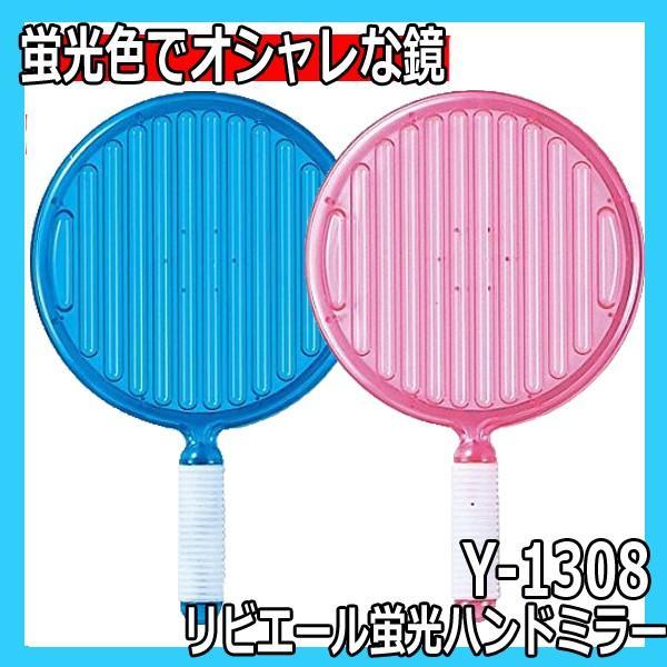 ヤマムラ Y-1308 リビエール蛍光ハンドミラー 鏡面直径171mm 手鏡/美容サロン|bright08