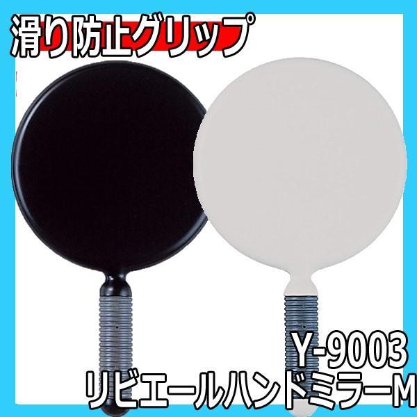 ヤマムラ Y-9003 リビエールハンドミラーM 鏡面直径142mm シンプルデザイン 手鏡|bright08