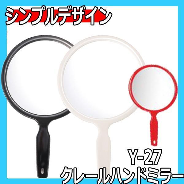 ヤマムラ Y-27 クレールハンドミラー 鏡面直径173mm シンプルデザイン 手鏡|bright08
