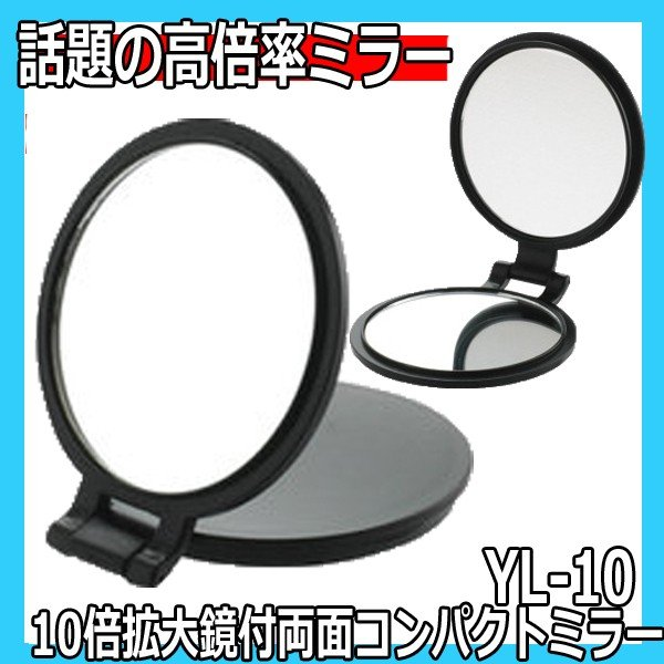 定形外郵送対応 毛穴、肌の細部まで見える話題の高倍率ミラー YL-10 10倍拡大鏡付 両面コンパクトミラー ヤマムラ|bright08