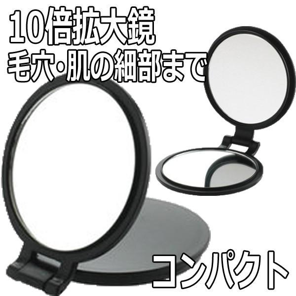 定形外郵送対応 毛穴、肌の細部まで見える話題の高倍率ミラー YL-10 10倍拡大鏡付 両面コンパクトミラー ヤマムラ|bright08|02