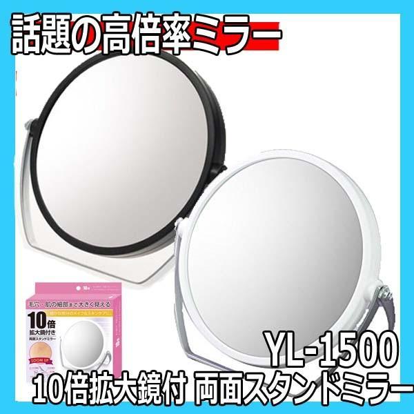 ヤマムラ YL-1500 10倍拡大鏡付 両面スタンドミラー フェイスケア、アイメイクにおすすめ メイクアップ/お化粧|bright08