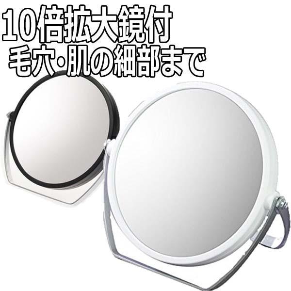 ヤマムラ YL-1500 10倍拡大鏡付 両面スタンドミラー フェイスケア、アイメイクにおすすめ メイクアップ/お化粧|bright08|02