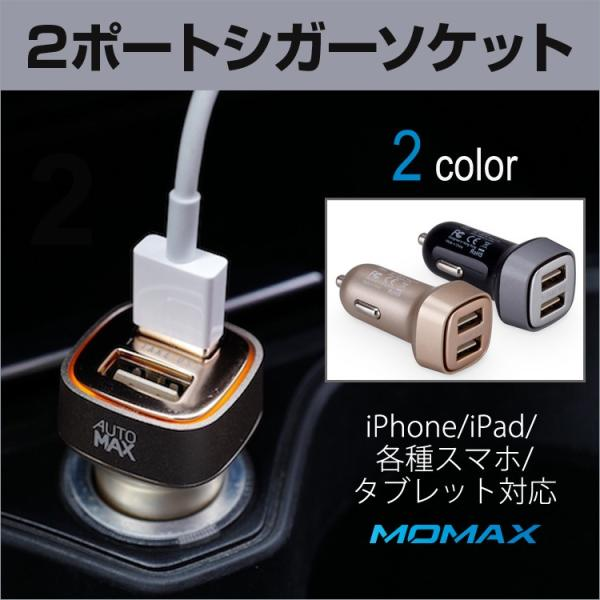 USB 2ポート 急速充電 3.4A出力 カーチャージャー iphone7 7 plus 車載 充電器 車 充電 iphone 充電器 iphone7 充電 車用 充電アダプター (宅)|brightcosplay