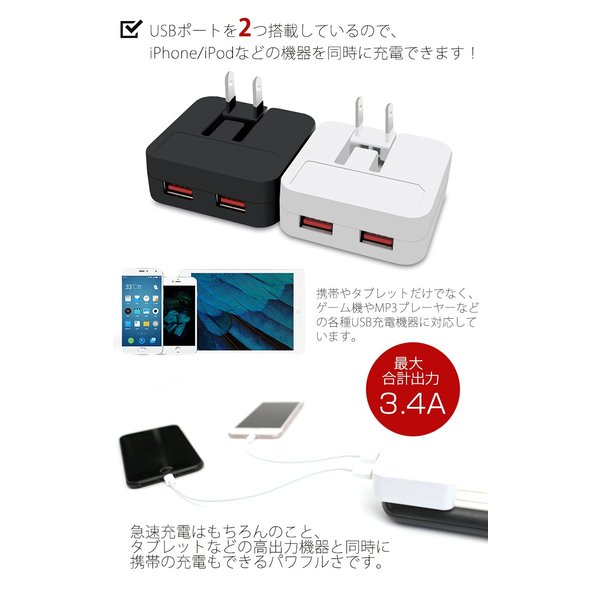 iPhone 充電器 スマホ 充電器 USB コンセント ACアダプター USB 3.4A 同時充電可能 2台同時充電 急速 iphone android 充電アダプター|brightcosplay|03
