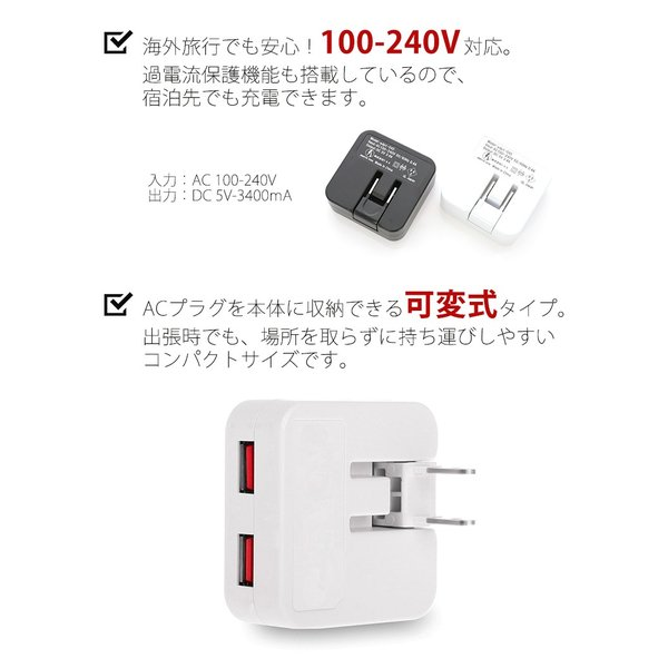 iPhone 充電器 スマホ 充電器 USB コンセント ACアダプター USB 3.4A 同時充電可能 2台同時充電 急速 iphone android 充電アダプター|brightcosplay|04
