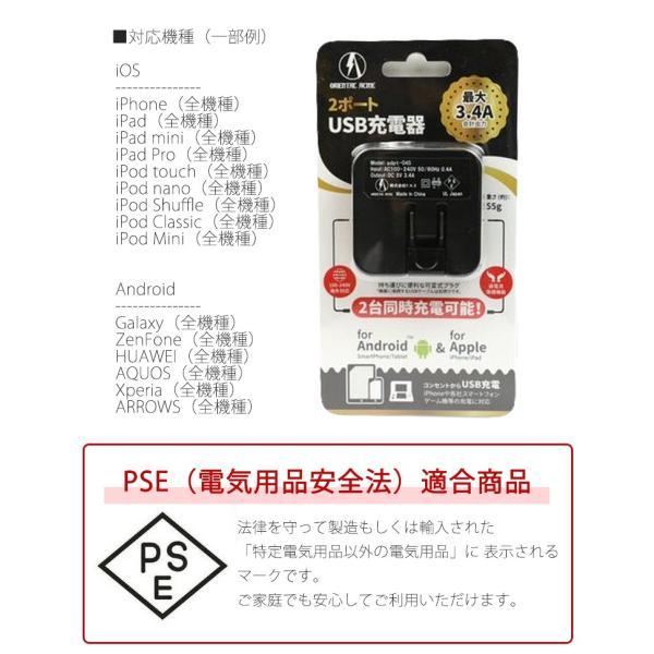 iPhone 充電器 スマホ 充電器 USB コンセント ACアダプター USB 3.4A 同時充電可能 2台同時充電 急速 iphone android 充電アダプター|brightcosplay|06