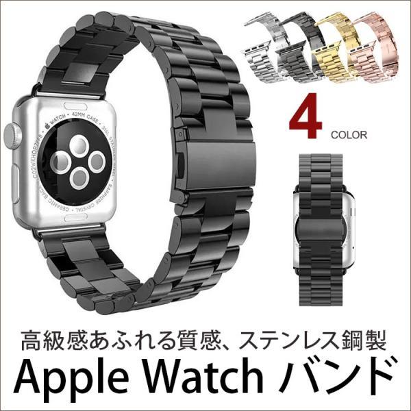 Apple Watch バンド ステンレス 鋼製 スチール 耐久性 錆びにくい 頑丈 高級 バンド 3珠 アップルウォッチ 簡単取り付け brightcosplay