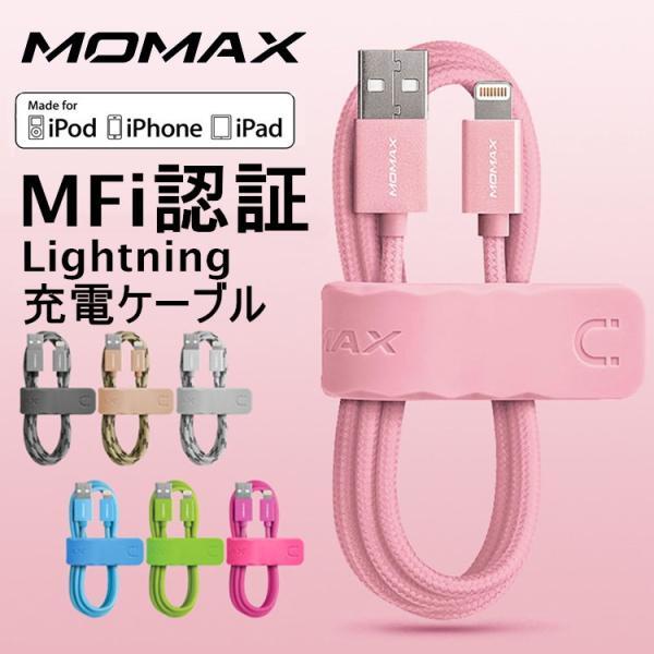 MFi認証 iphone7 ケーブル 急速充電 1m iphone ライトニングケーブル 充電 充電器 持ち運び かわいい iphoneケーブル 8pin 頑丈 ipad plus 短い 断線にくい|brightcosplay