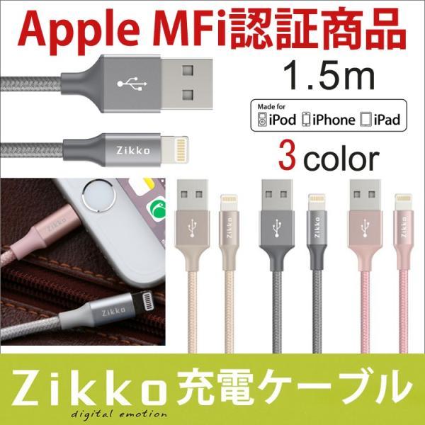 (1.5m)Apple MFi認証 ライトニングケーブル iphone ケーブル 充電 データ転送 ナイロン 2.4A 両面挿す 断線しにくい mfi認証ケーブル 充電ケーブル (ゆう)|brightcosplay