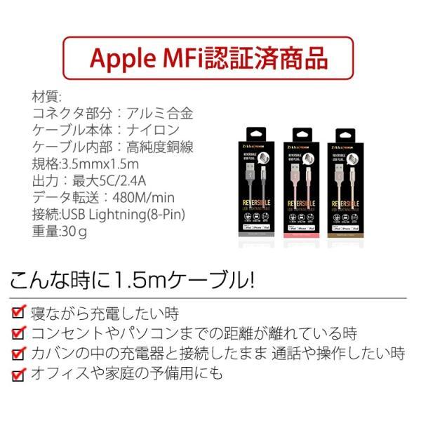 (1.5m)Apple MFi認証 ライトニングケーブル iphone ケーブル 充電 データ転送 ナイロン 2.4A 両面挿す 断線しにくい mfi認証ケーブル 充電ケーブル (ゆう)|brightcosplay|05