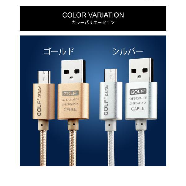 Micro USB 急速充電 2.1A アルミケーブル アンドロイド 耐久 絡まりにくい データ通信 micro usb ケーブル 1m 2m 1.5m 0.25m 長い 短い 充電器 brightcosplay 06
