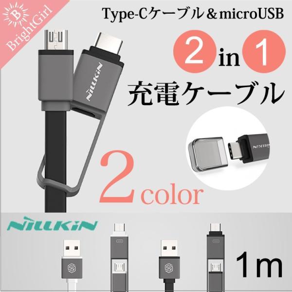 (1.2m)2in1 Type-C microUSBケーブル 2.1A急速充電&データ転送 断線しにくい type cケーブル mirco ケーブル マイクロ type c micro充電器 (DM便)|brightcosplay
