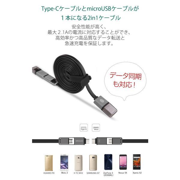 (1.2m)2in1 Type-C microUSBケーブル 2.1A急速充電&データ転送 断線しにくい type cケーブル mirco ケーブル マイクロ type c micro充電器 (DM便)|brightcosplay|02