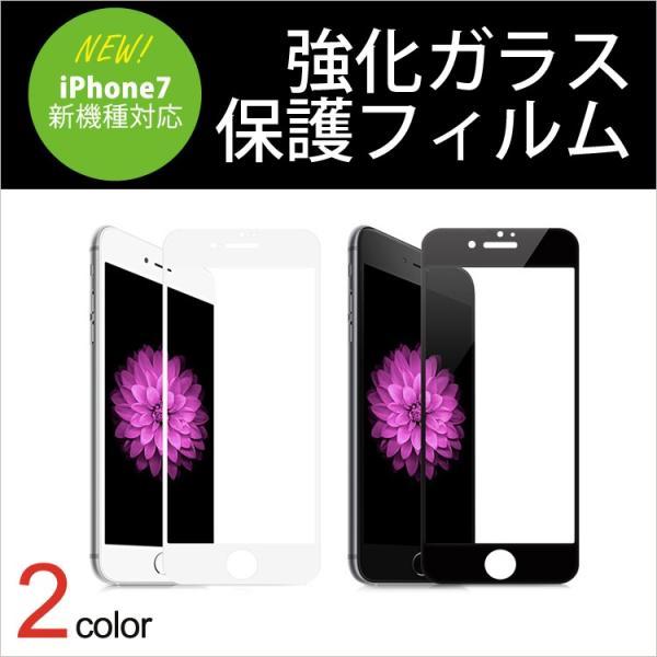 ガラスフィルム  iPhone7 ガラスフィルム iPhone7 全面ガラスフィルム iphone フィルム 強化ガラス 保護 フィルム iphone ガラスフィルム iphone  (ゆう)|brightcosplay