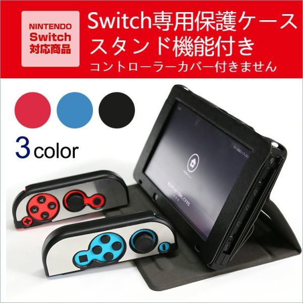 Nintendo Switch 専用保護ケース カバー スタンド機能付き レザーケース 脱落防止専用 レザー保護カバー nintendo switch スタンド|brightcosplay