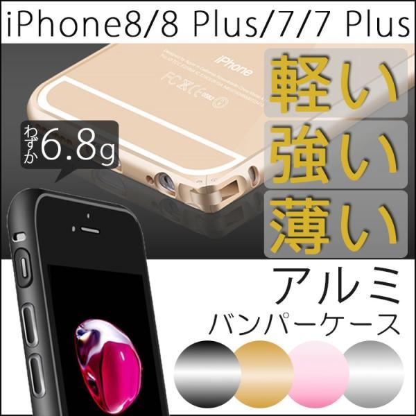 iPhone7 バンパー ケース  iPhone7 Plus アルミバンパーケースiphone6 カバー iPhone6 Plus アルミ iphone7 plus ケース メタルスマホケース|brightcosplay