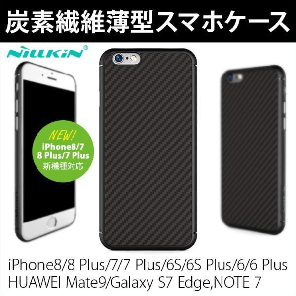iPhone8 ケース 炭素繊維 軽量 iphone7 plus ケース オシャレ iphone7ケース おしゃれ iphone6s ケース galaxy s8 薄型 GALAXY S7 EDGE HUAWEI Mate9 (ゆう)|brightcosplay