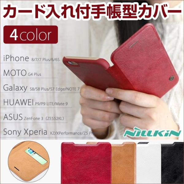 iPhone8 ケース 手帳型 iphone6s ケース おしゃれ カード入れ HUAWEI P9 LITE  xperia xp ケース かわいい xperia z5 premium ケース 耐衝撃 iPhone7 (ゆう)|brightcosplay