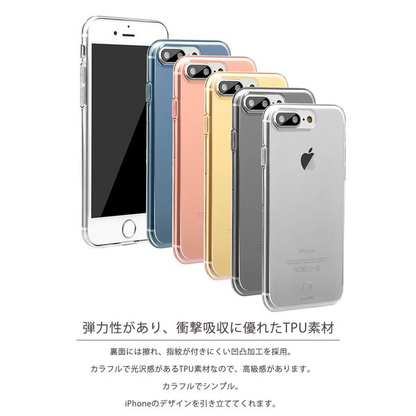 92a63ae6a1 ... iPhone8 ケース iPhone7 Plus 高透明 光沢 極薄 TPUケース 耐衝撃 頑丈 保護カバー ...