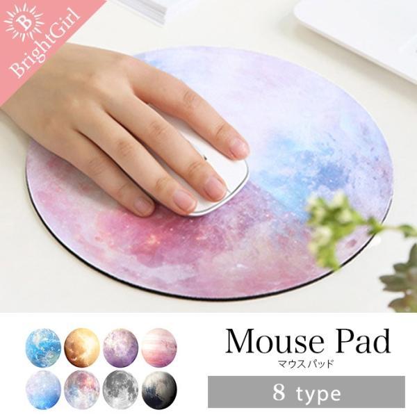 マウスパッド おしゃれ プラネット 天体観測 宇宙 パソコン 丸型 ライト レーザー&光学式マウス対応マウスパッド かわいい マウス バット (DM)|brightcosplay