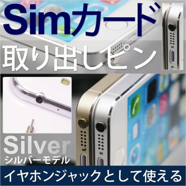 simカード取り出しピン iPhone6S 6 6S Plus 6 Plus 5S イヤホンジャック イヤホンピアス DM brightcosplay