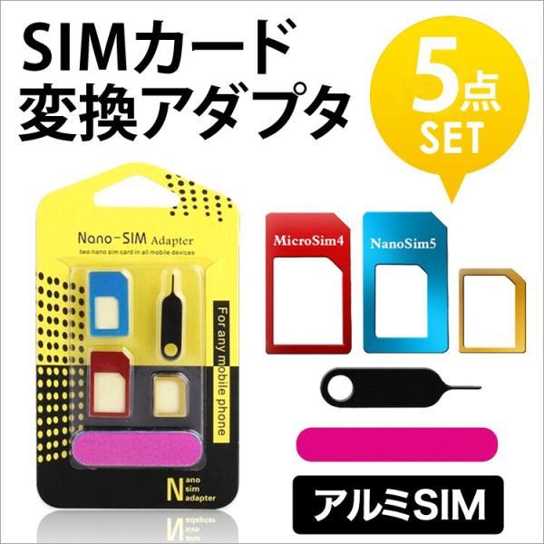 【アルミ SIMカード 変換アダプタ 5点セット】NanoSIM MicroSIM For iPhone 5 4S 4 NanoSIM→SIM 変換アダプター|brightcosplay