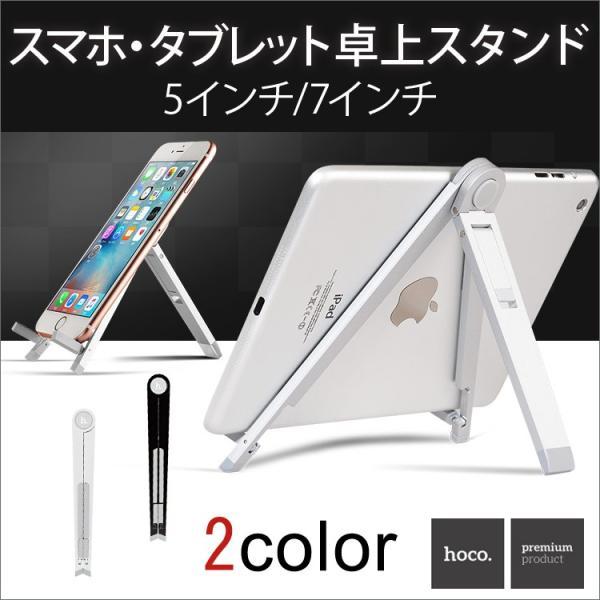 スマートフォン ipad ipad air ipad mini タブレット用スタンド 2色 シルバー ブラック 5インチ 7インチ iphone7 iphone7 plus iphone6s plus スタンド (DM)|brightcosplay
