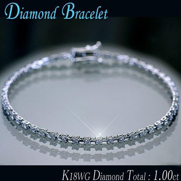 ダイヤモンド ブレスレットK18ホワイトゴールド天然ダイヤモンド50石計1.00ctショートステーションタイプ ブレスレット/送料無料
