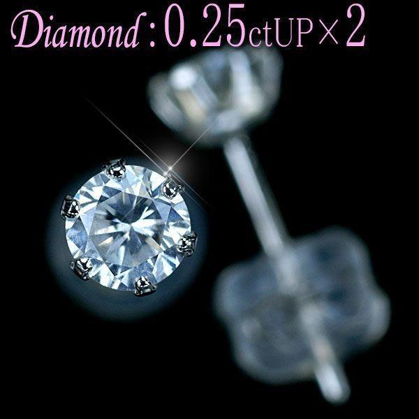 ダイヤモンド ピアス K18WG ホワイトゴールド 天然ダイヤモンド0.25ct×2スタッドピアス アウトレット 送料無料
