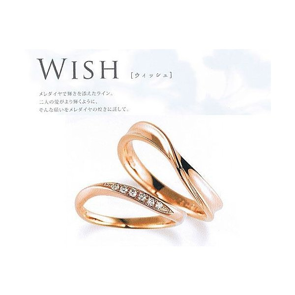 ダイヤモンド リング マリッジリング 婚約指輪 結婚指輪 K18PG ピンクゴールド ダイヤモンド ウィッシュ
