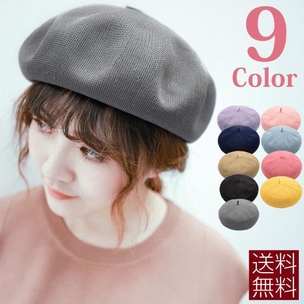 ベレーレディース帽子サマーベレー無地ベレー帽春夏ポリ素材赤黒白bl7001