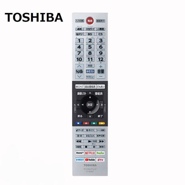 TOSHIBA REGZA シリコンカバー BS-REMOTESI-CT487 東芝 レグザリモコン CT-90487 CT-90489 CT-90488 CT-90490専用 brightonnet-store 11