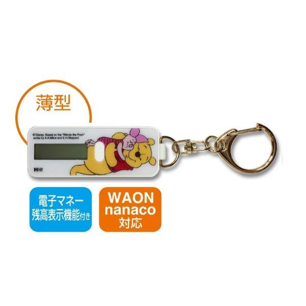 ノコリーキーホルダー 電子マネー 残高表示器 nocoly BP-NOKHPU (プーさん)|brightonnet-store|02