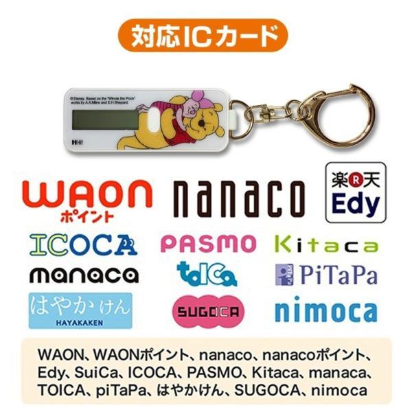 ノコリーキーホルダー 電子マネー 残高表示器 nocoly BP-NOKHPU (プーさん)|brightonnet-store|04