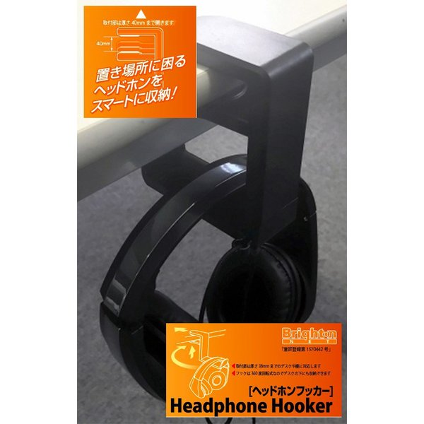ヘッドホンフッカー BH-HPH 028092|brightonnetshop|03