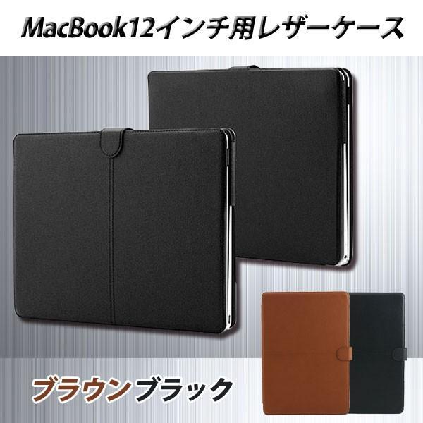 MacBook12インチ用レザーケースBI-MAC12CASE/BK(ブラック)BI-MAC12CASE/BR(ブラウン)|brightonnetshop