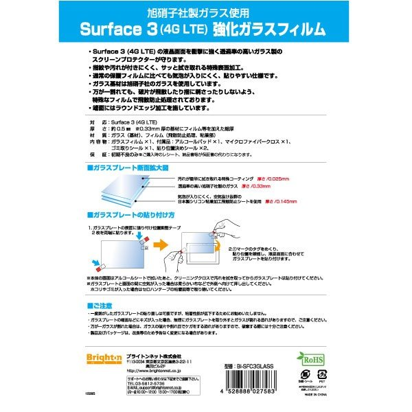 surface3 Surface 3 (4G LTE)用 液晶保護ガラスフィルム BI-SFC3GLASS|brightonnetshop|02