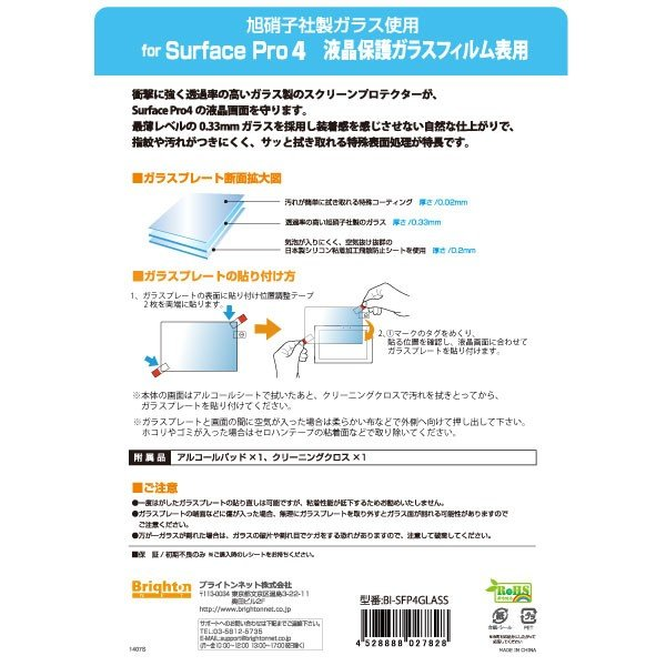 surfacepro4  Surface Pro4用 液晶保護ガラスフィルム BI-SFP4GLASS 027828|brightonnetshop|02
