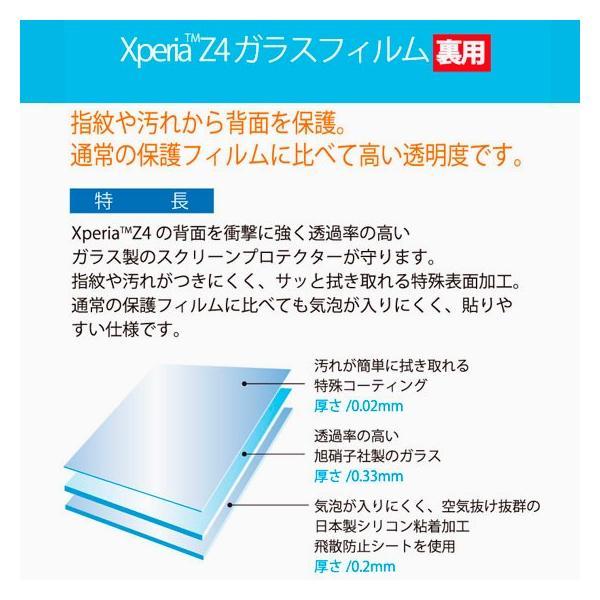 Xperia Z4 液晶保護ガラスフィルム裏用 BI-XZ4URGLASS Web限定商品 brightonnetshop 03