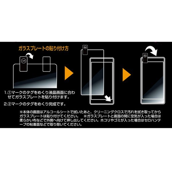 Xperia Z4 液晶保護ガラスフィルム裏用 BI-XZ4URGLASS Web限定商品 brightonnetshop 04